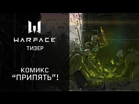 Warface: комикс \