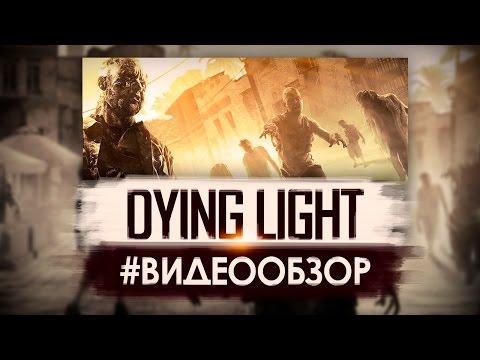 Dying Light - Видео Обзор отличной Игры про Зомби!