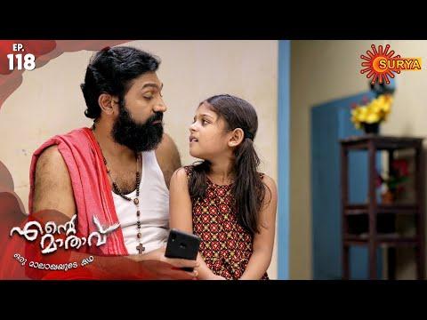 Ente Maathavu - Ep 118 | 17 Sep 2020 | Surya TV Serial | Malayalam Serial