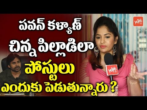 Actress Madhavi Latha Comments On Pawan Kayan Tweets - Pawan Comments On Media | YOYO TV Channel