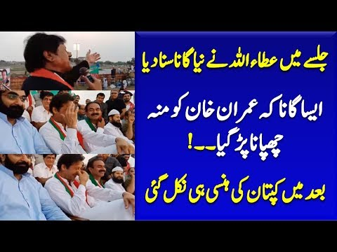 Imran Khan Laughing On Atta Ullah Khan New Song During PTI Mianwali Jalsa (видео)