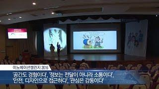 이노베이션챌린지 2016 미리보기