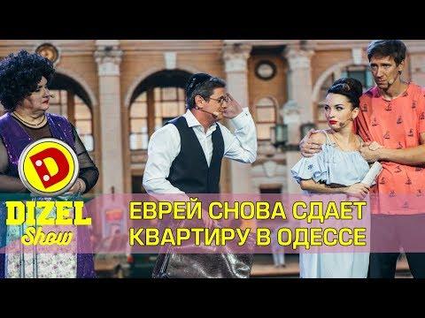 Еврей сдает квартиру в Одессе 2 | Дизель шоу новый выпуск - DomaVideo.Ru
