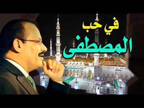إلى الحبيب نبويات من شعر الدكتور عبد الولي الشميري