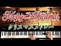 【ピアノ】クリスマスメドレー/Christmas Medley/Piano/弾いてみた/CANACANA
