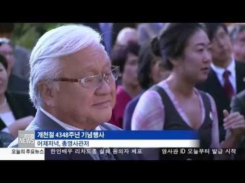 한인사회 소식  10.04.16 KBS America News