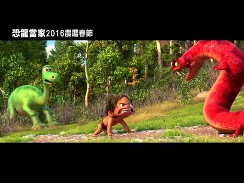 【恐龍當家】官方中文版預告