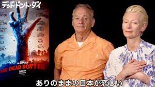 映画『デッド・ドント・ダイ』メッセージ映像