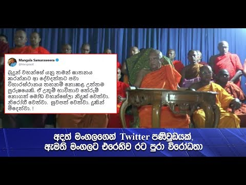 Mangala rejected by temples in Mathara as well
