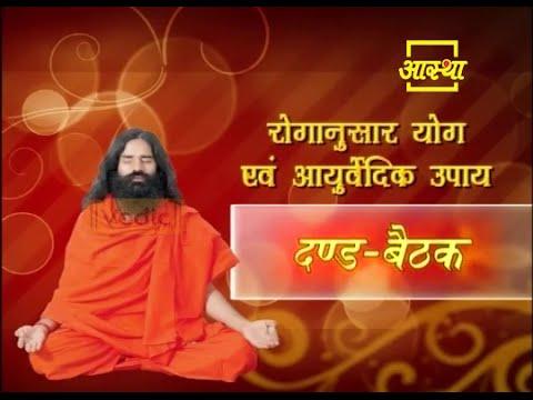 Dand Baithak Exercise || Swami Ramdev