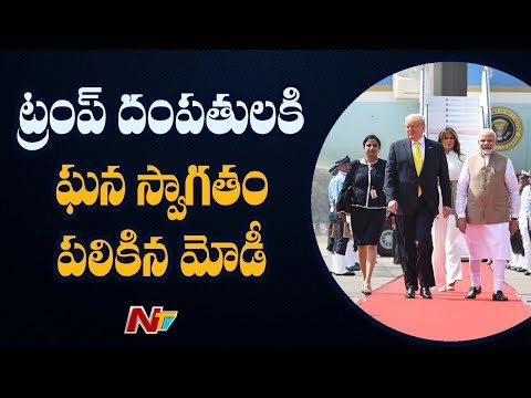 PM Modi Welcomes US President Donald Trump   Ahmedabad