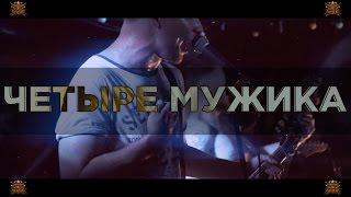 CSBR Live. Четыре Мужика - Мустанга (Король Гига 2016)