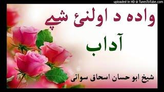 sheikh abu hassaan swati pashto bayan شيخ ابو حسان اسحاق سواتى - د واده د اولنۍ شپې اداب.