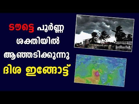 കേരളത്തെ വെറുതെ വിടാതെ ടൗട്ടെ...ശക്തമായ കാറ്റും മഴയും | Oneindia Malayalam