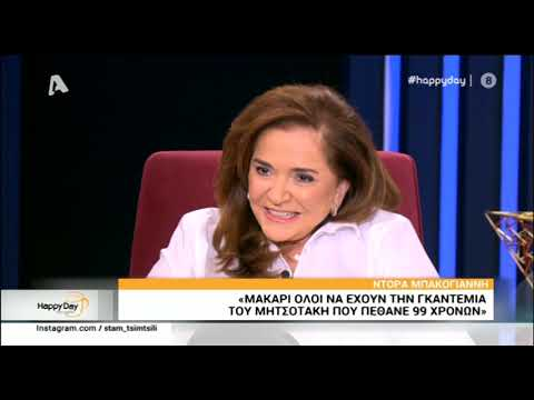 "Video - Το ξέσπασμα της Ντόρας Μπακογιάννη: ""Δεν τον ξέρω τον Τέρη Χρυσό!"""