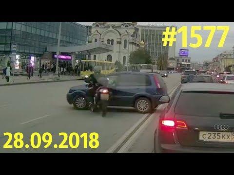Новая подборка ДТП и аварий за 28.09.2018.