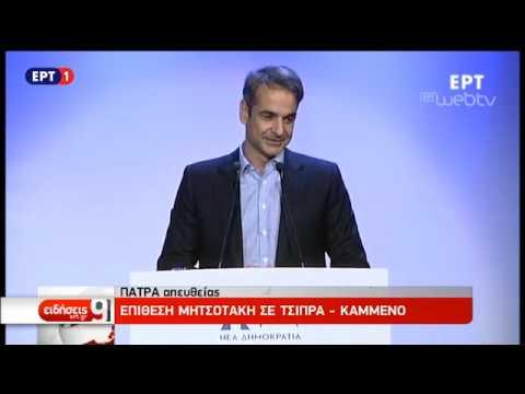Ο Κ. Μητσοτάκης στην Πάτρα | 29/11/18 | ΕΡΤ
