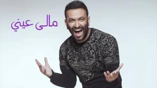 Karim Mohsen - Maly Einy | كريم محسن - مالى عيني