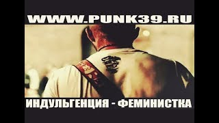 Video Индульгенция - Феминистка (SUMMER HARDCORE PARTY) 1.06.14
