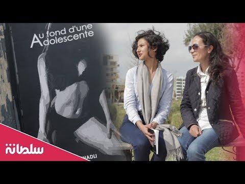 العرب اليوم - شاهد: كاتبة مغربية تؤلف كتابًا بالفرنسية
