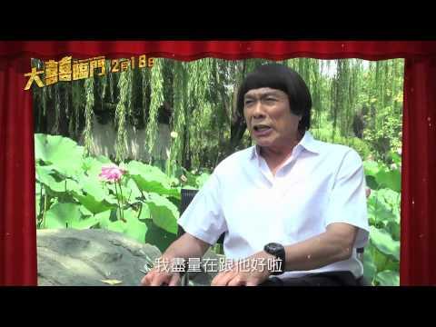 【大囍臨門】花絮 豬老爸教台語