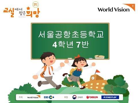 서울공항초등학교