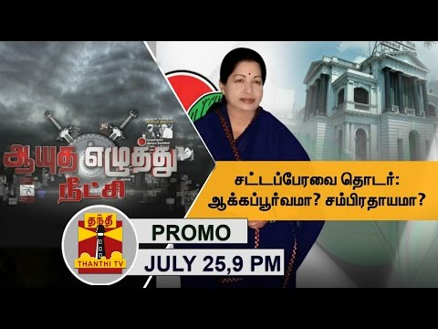 -25-07-2016-Ayutha-Ezhuthu-Neetchi-Promo-Will-TN-Assembly-Session-be-productive-