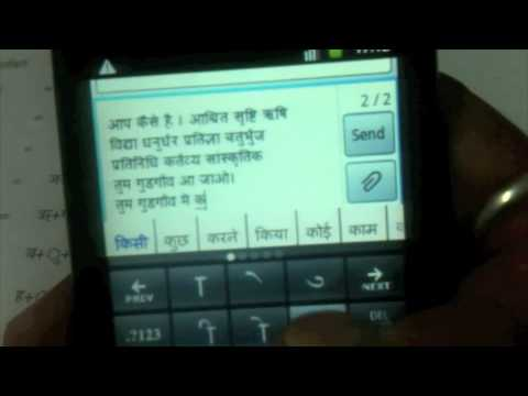 Video of PaniniKeypad Hindi IME