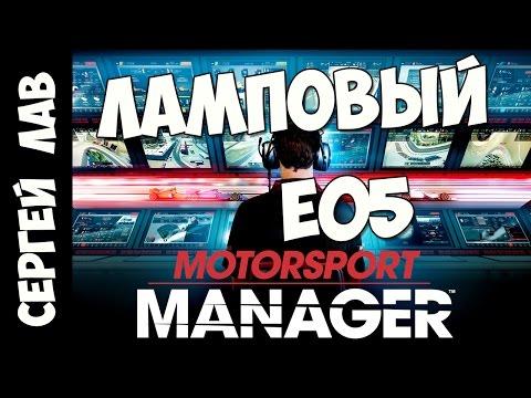 Motorsport Manager: Ламповый Predator #05