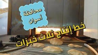 مراحل صناعة الخبز
