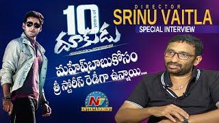 Srinu Vaitla Exclusive Interview About 10 Years Of Dookudu Movie