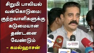 Download Lagu Chennai girl sexual abuse case: Criminals should be severely punished - Kamal Haasan #KamalHassan Mp3