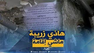 البليدة: طلبة الإقامة الجامعية الصومعة 2 يشتكون أوضاعهم المزرية وغياب الأمن