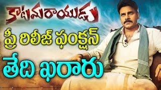 Pawan Kalyan's Katamarayudu team has finally announced a date for its prerelease event much to the relief of its waiting fans....Watch the video and catch the news