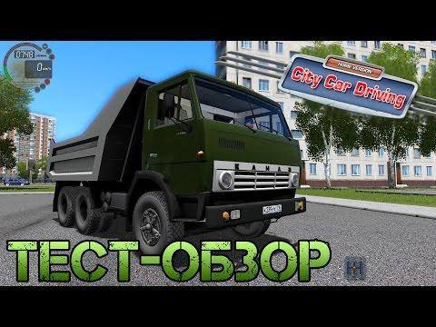 Тест–обзор КамАЗ 5511 в City Car Driving [Автосимулятор]