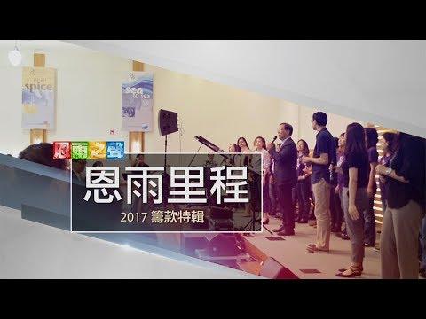 電視節目 TV1448 恩雨里程 (HD粵語) (北美系列)