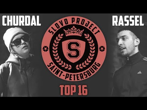 SLOVO | Saint-Petersburg - Churdal' vs Rassel [TOP 16, 1 сезон]