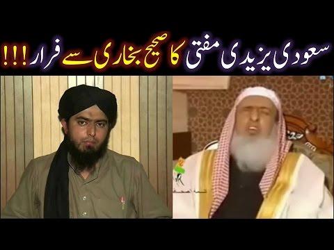 SAUDI  Yazeedi MUFTI-e-Azam Sb. kay Saheh BUKHARI ki HADITH No. 2812 say Rah-e-FIRAR peh ILMI JAWAB (видео)