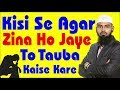Kisi Se Agar Zina - Sex Out of Wedlock Ho Jaye To Tauba Kaise Kare By Adv. Faiz Syed