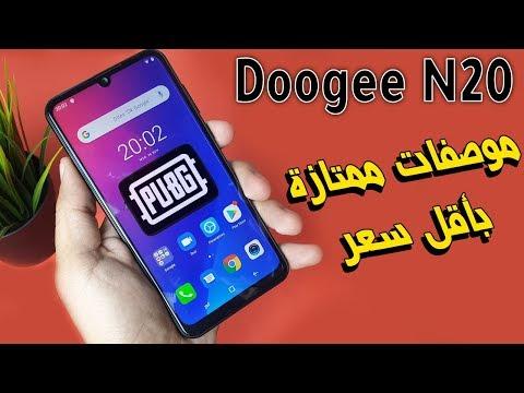 Doogee N20   مواصفات بهذا الثمن ستصدمك  ؟
