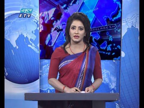 01 AM News || রাত ০১টার সংবাদ || 20 November 2020 || ETV News