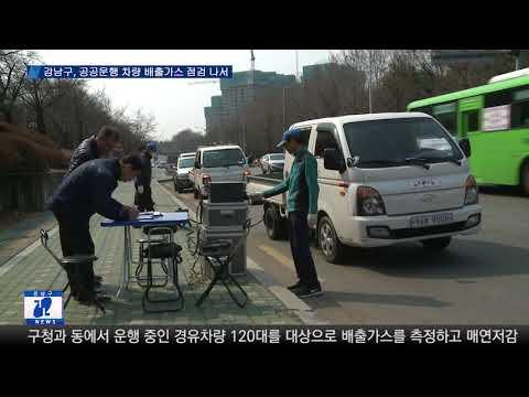 강남구, 공공운행 차량 배출가스 점검 나서
