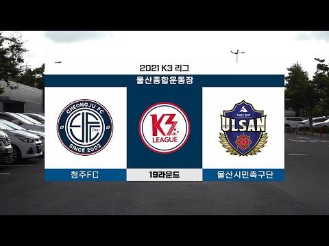 청주FC 원정경기 스케치 영상(2021. 8. 14)