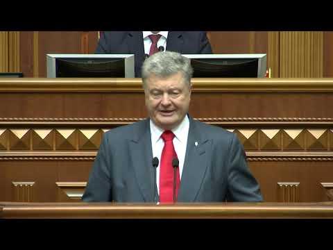 Послание Президента Украины Петра Порошенко для Верховной Рады Украины - DomaVideo.Ru