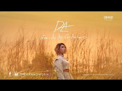 เขียนในใจ ร้องในเพลง - DA Endorphine【OFFICIAL MV】 (видео)