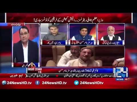 Nasim Zehra@8 29th July 2016