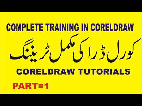 Coreldraw 12 Full Training Course Tutorial- 1 Urdu/hindi 2017