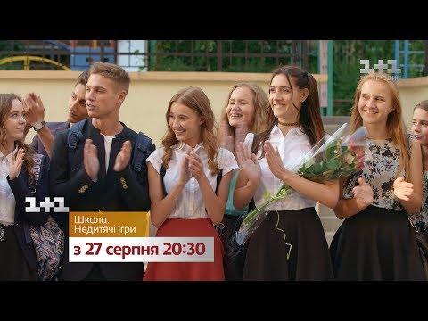 Новий сезон культового серілу Школа – дивись з 27 серпня на 1+1 (видео)