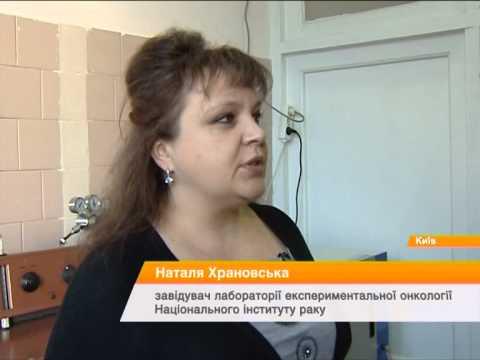 В Киеве изобрели вакцину против рака