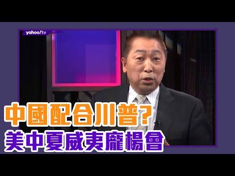 美中夏威夷龐楊會  唐湘龍:中國配合川普的樣板戲?【Yahoo TV】風向龍鳳配